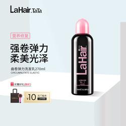 拉宝丽 曲卷弹力洗发乳270ml 烫染受损干枯修复洗发水 卷发专用