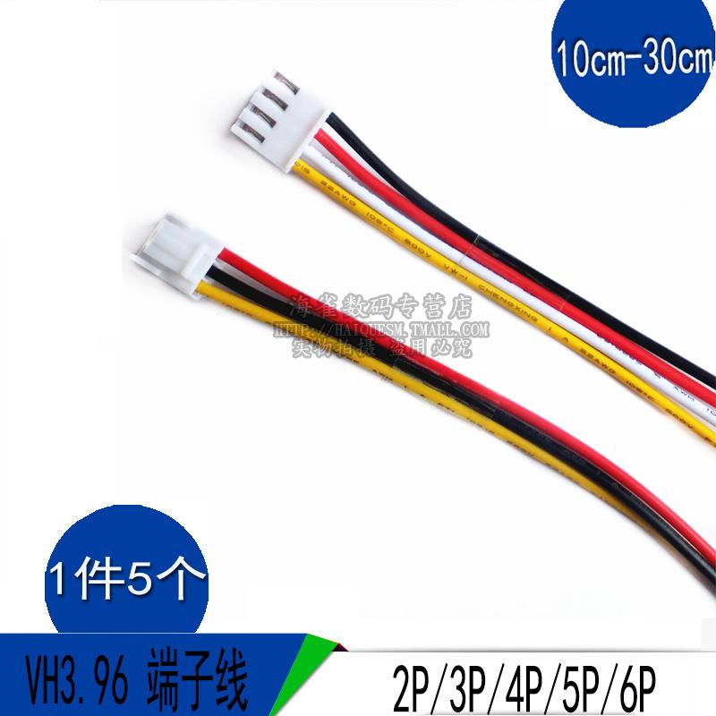 VH3.96电子线 端子线 一头带锡彩排线 连接线 2/3/4/5/6P 3.96mm