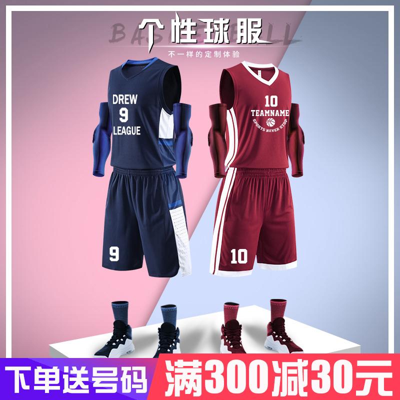 (用25元券)篮球服套装男定制儿童学生比赛训练个性队服女宽松运动球衣篮球服