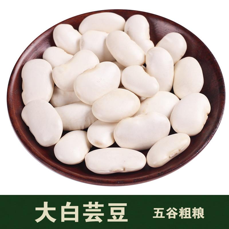 Северо-восток белый Cowpea 1000г дом белый бобы белый Облачный боб белый Бобы фасоли, фаршированные фасолью Крупные зерна