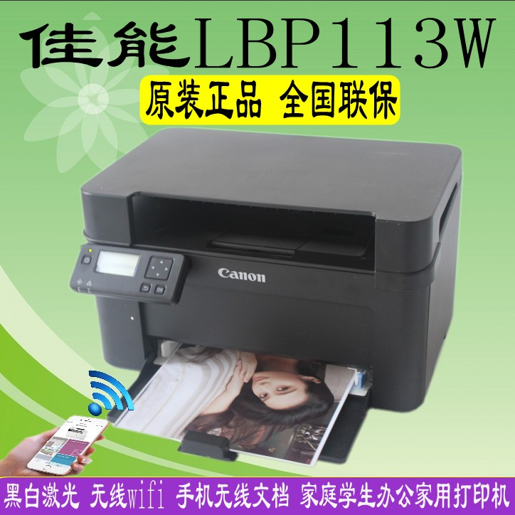 佳能LBP113w无线wifi单打印黑白激光打印机 办公家用小型商用黑白