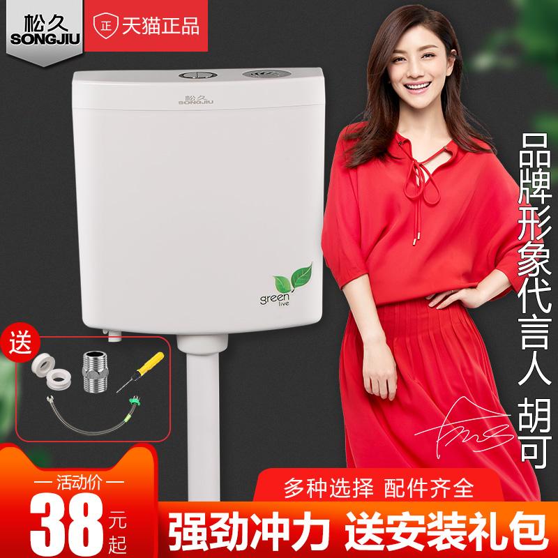 松久家用卫生间蹲便器节能马桶水箱
