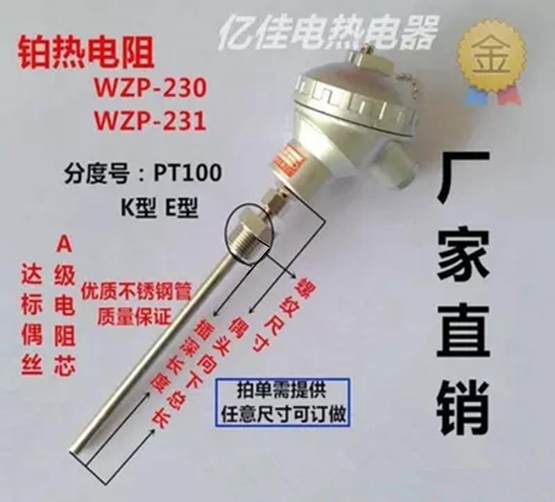WZP-230 / WZP-231 / PT100 термостойкость платины / датчик температуры PT100 / фиксированный винт принт термопара