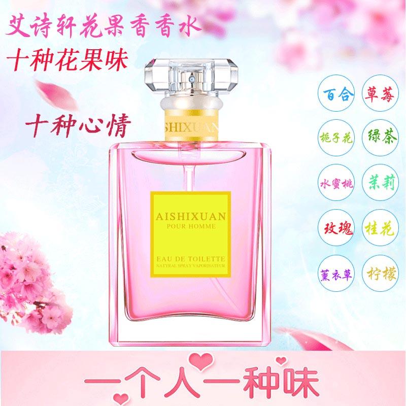 香水女士持久清淡魅力淡香清新学生桂花自然玫瑰栀子百合茉莉花味