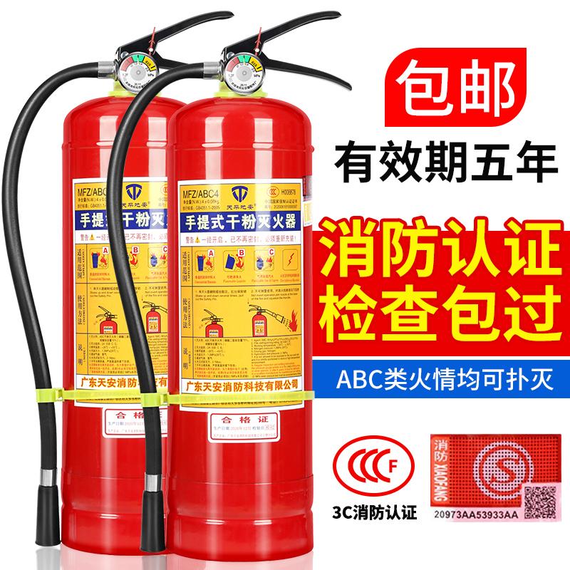 手提式家用灭火器4kg干粉4公斤车用店用1kg2kg3kg5kg8kg消防器材