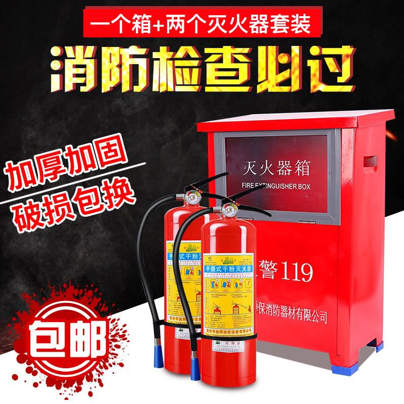 灭火器箱子家用店用4kg2只装组合套装3/5/8公斤干粉仓库消防器材
