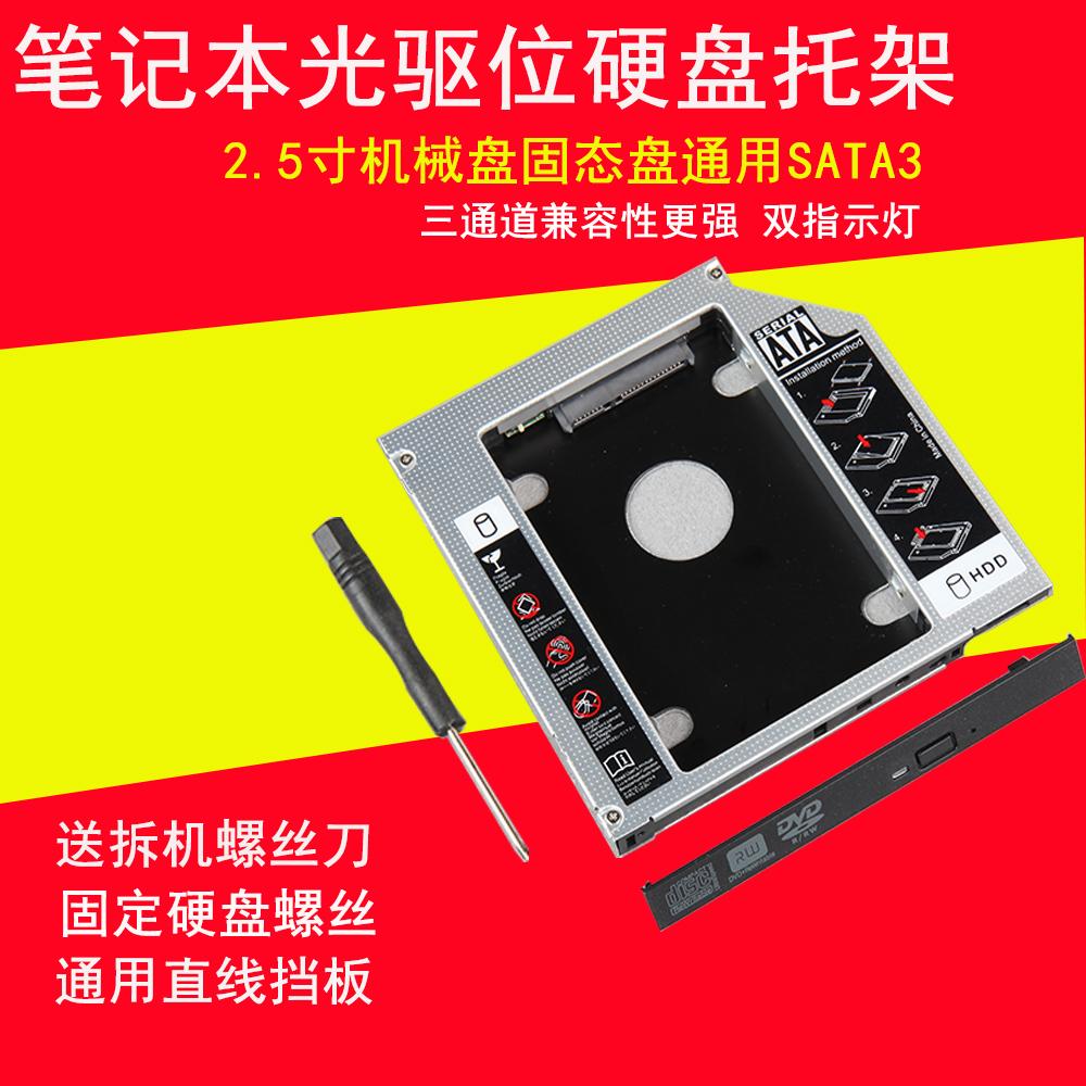 惠普Pavilion DV3 DV4 DV5 DV6 DV7 DV8光驱位硬盘托架固态机械盒