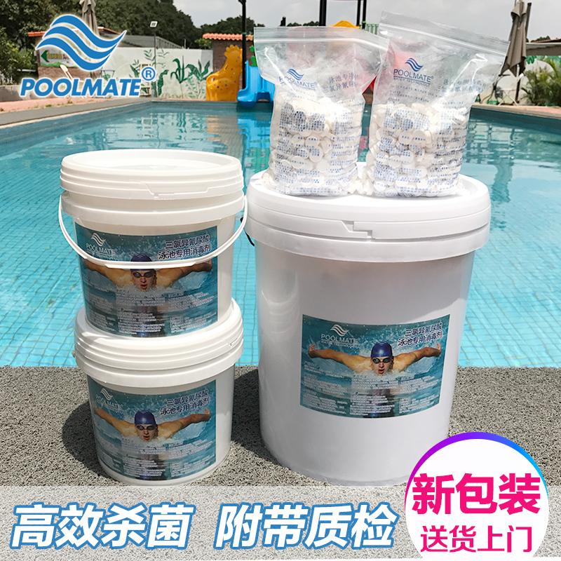 公斤 50kg25 游泳池消毒片速溶三氯消毒剂杀菌氯片丸强氯精 POOLMATE