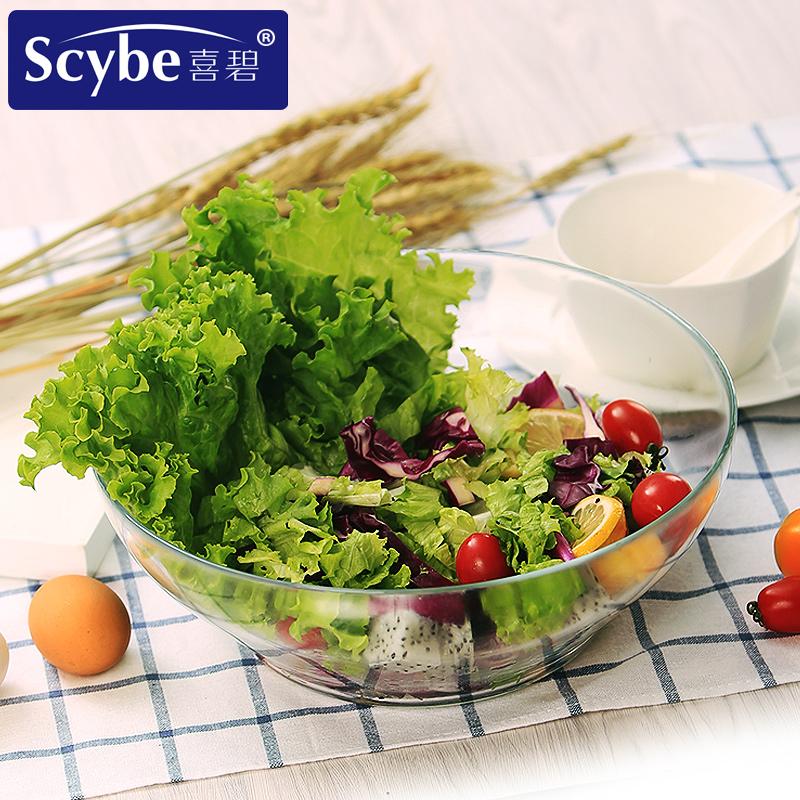 scybe喜碧透明玻璃碗沙拉碗玻璃色拉碗 水果碗包郵西式中式