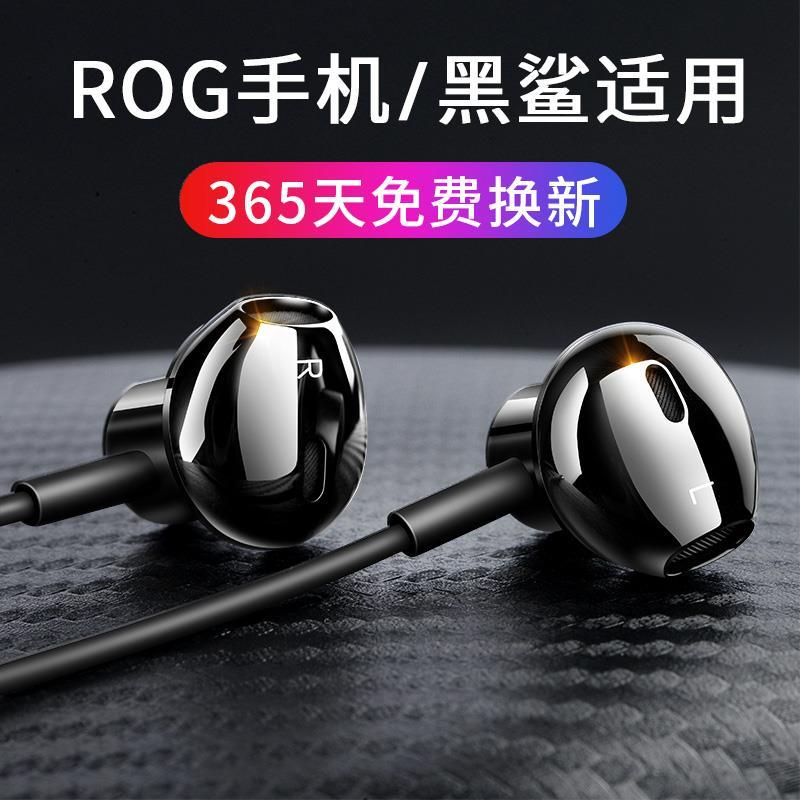 (用1元券)耳机type-c小米黑鲨手机2pro华硕