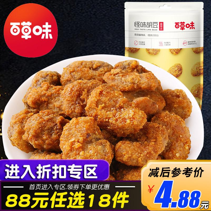 【88元任选18件】百草味怪味100g坚果热销3件五折促销