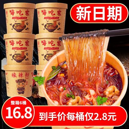 嗨吃家酸辣粉 整箱装6桶重庆正宗包邮正品网红方便面红薯粉丝桶装