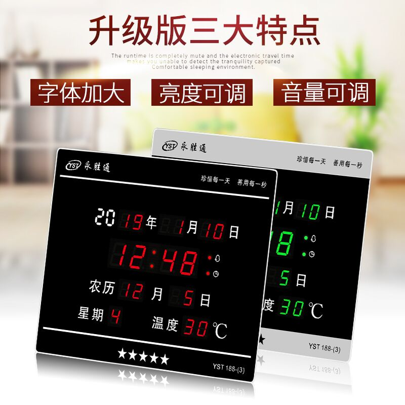 led数码万年历客厅挂钟创意电子钟闹钟时钟座钟日历数字电子钟表