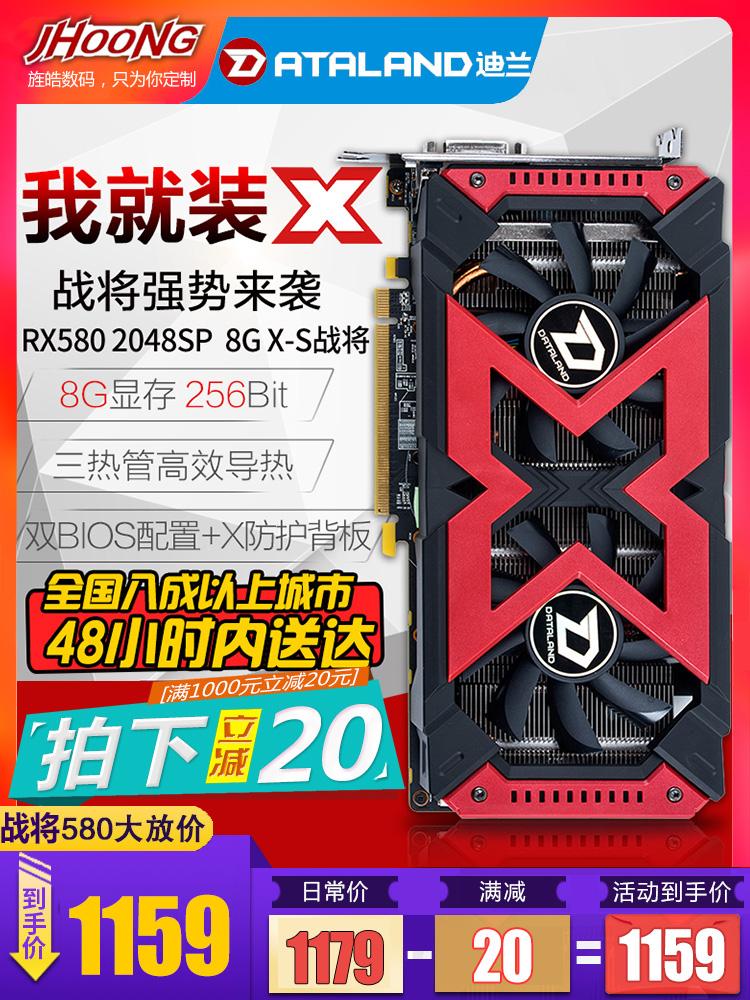 迪兰恒进 RX580 X-Serial 8G战神 2048SP 独立电竞吃鸡游戏显卡4G