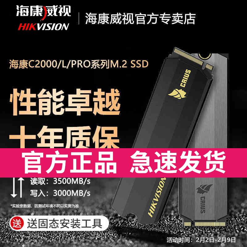 海康威视C2000L PRO 1TB 1024G SSD固态硬盘M.2 PCIe NVMe 1t m2