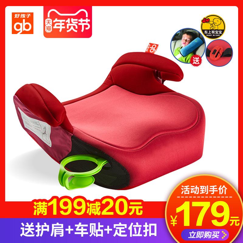 好孩子安全座椅增高垫便携车载坐垫