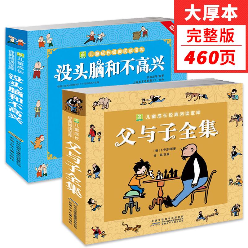 父与子大全集注音版 没头脑和不高兴正版书二年级漫画书 彩色双语图画书少儿童读物带拼音 7-8-10-12岁小学生1一6年级课外阅读书籍