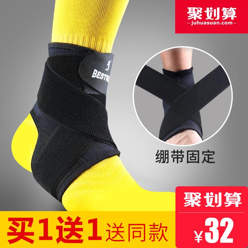 护踝男女脚腕关节护具专业扭伤防护装备运动绑带篮球护脚踝保护套