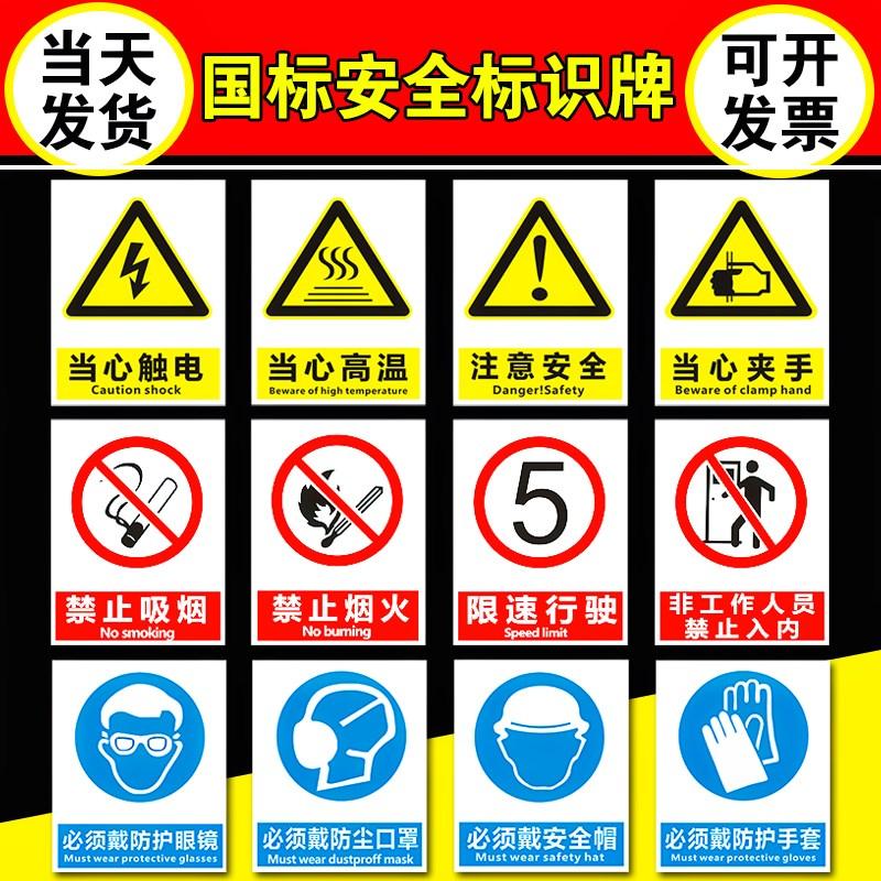 高档电标心有电危险指示牌 消防箱力G安全小识标语警告标志贴奢华