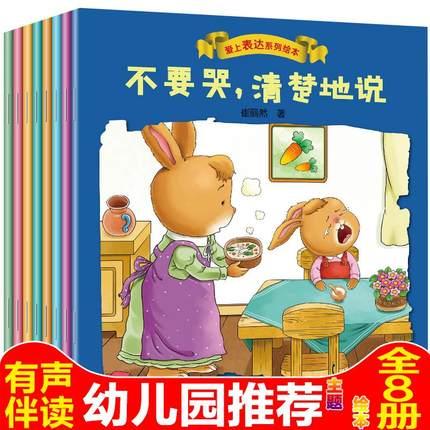 儿童行为习惯培养绘本 全8册