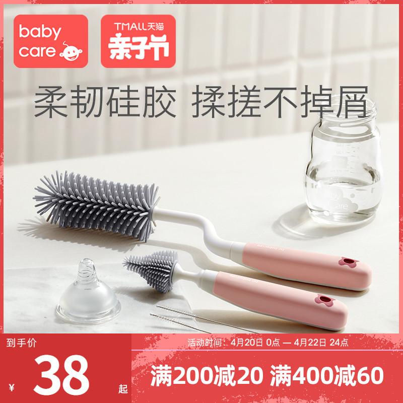 babycare奶瓶刷套装 奶瓶奶嘴清洁工具360度旋转奶瓶海绵硅胶刷子