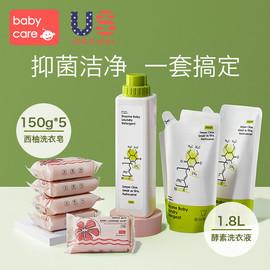 babycare婴儿洗衣液新生婴幼儿宝宝专用酵素洗衣液儿童香皂洗衣皂