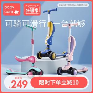 领10元券购买babycare 2-6岁3宝宝踏板滑板车