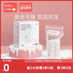 奶袋可冷冻180ml babycare母乳储奶袋保鲜袋便携一次性存奶装 50片