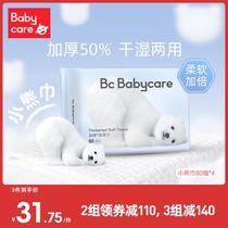 babycare棉柔巾婴儿宝宝专用新生儿干湿两用绵柔巾小熊巾加厚4包