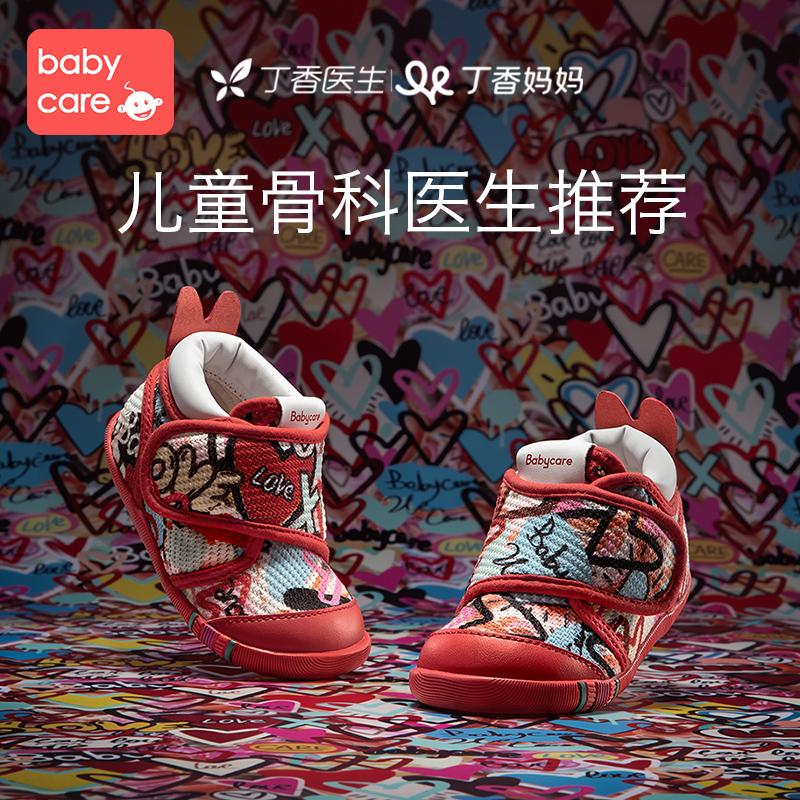 babycare婴儿学步鞋软底轻便防滑儿童男童女童宝宝鞋婴幼儿童鞋春
