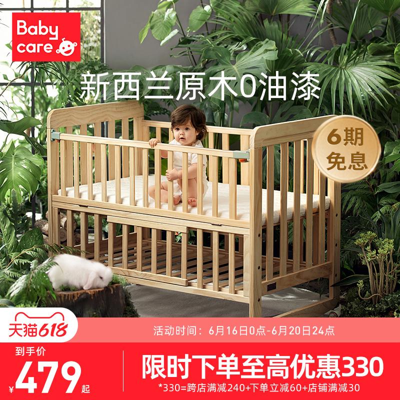 babycare婴儿床拼接大床实木无漆床可移动多功能摇篮宝宝床儿童床