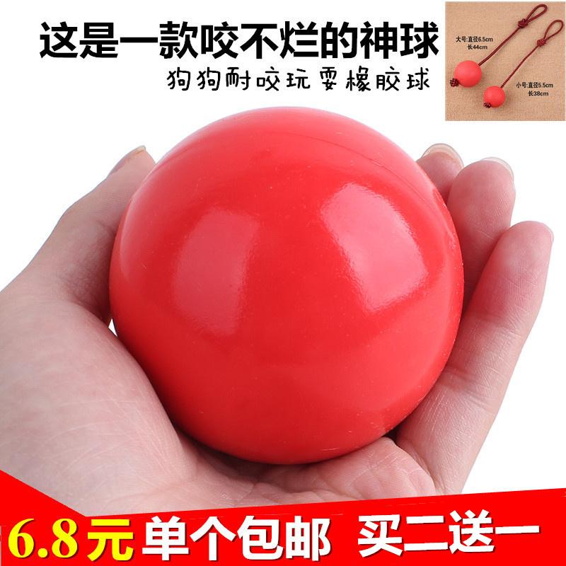 Резина твердый эластичность мяч обучение тедди золото волосы лошадь собака фошаньский университет собаки сопротивление укусить молярный домашнее животное собака игрушка мяч