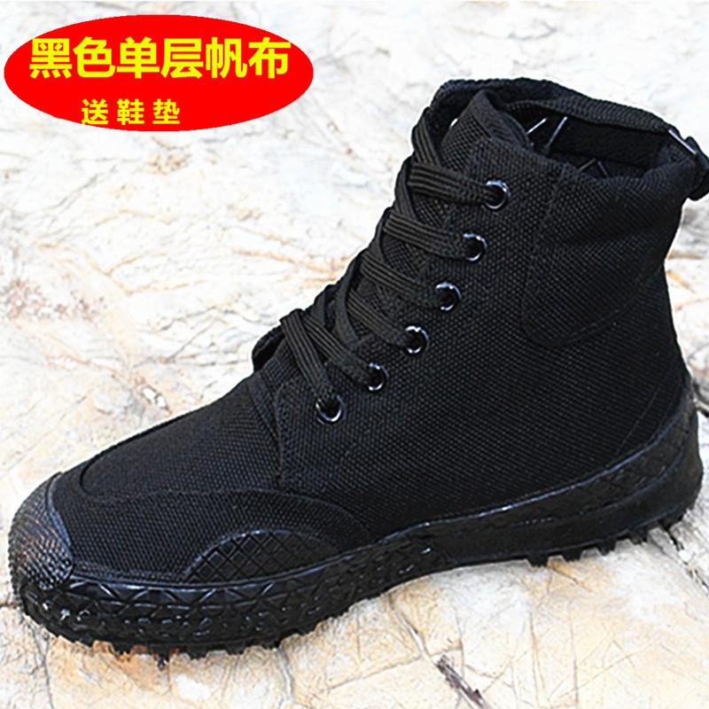 正品解放鞋男秋季黑色高帮作训鞋军胶鞋帆布鞋工地劳保鞋保安鞋女