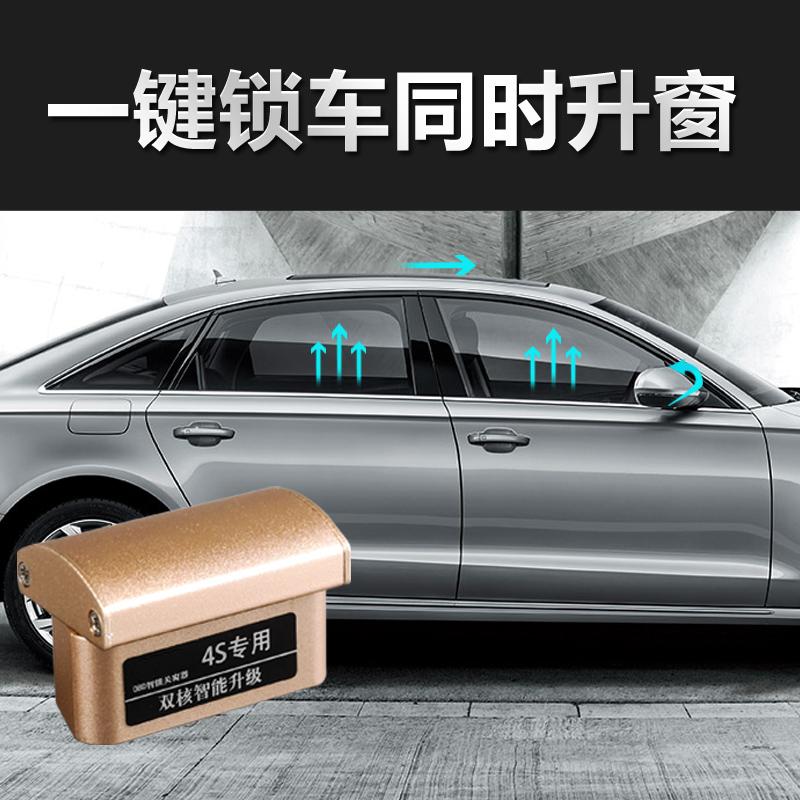 适用于奥迪Q5/A4L/A6L/OBD自动升窗器一键关窗升降器奥迪汽车用品