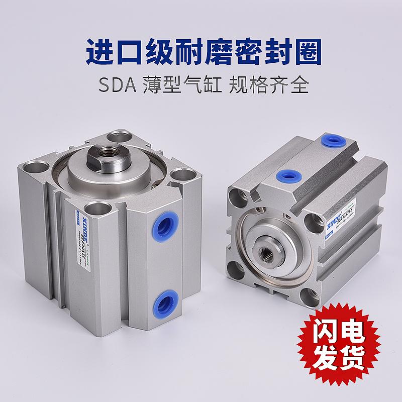 ��德客型薄型�飧�SDA50X5X10X15X20X25X30X35X40X45X50-S�Т�飧�