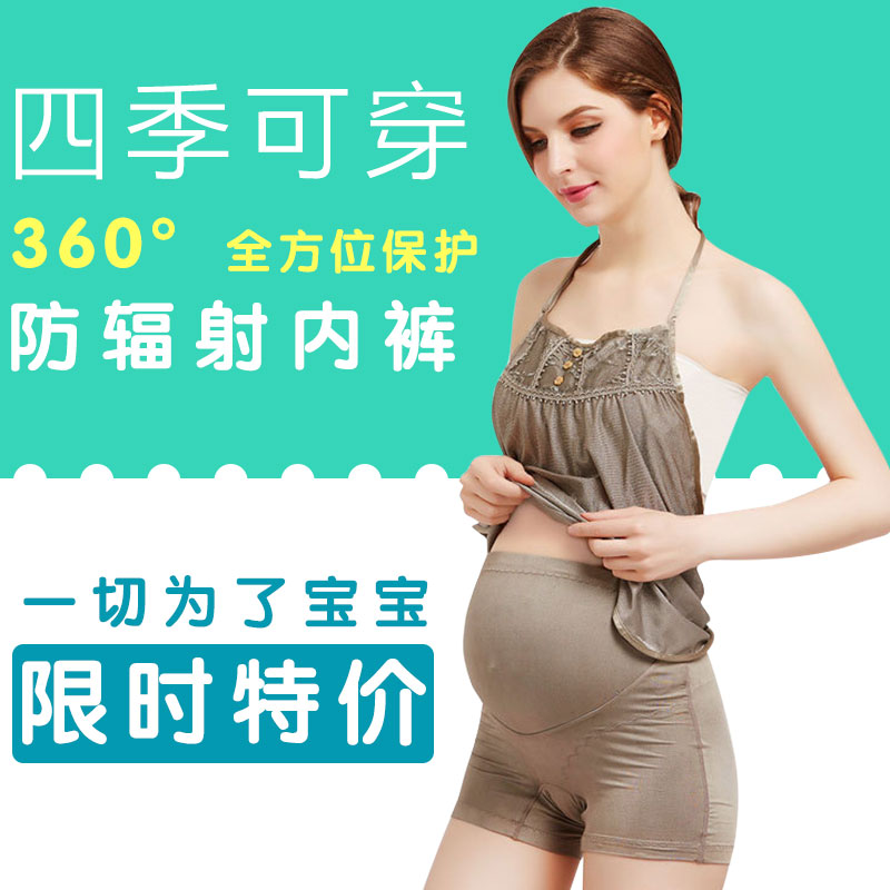 Радиационной защиты трусы талия опора живота нижнее белье беременная женщина серебро волокна ношение радиационной защиты одежда беременная женщина наряд грудь беременность фартук