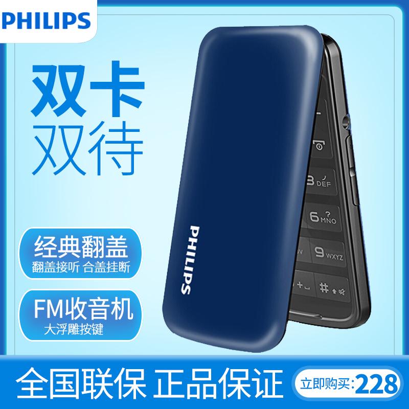 11-07新券Philips/飞利浦 E255翻盖老人经典手机超长待机男款女款学生手机老年手机