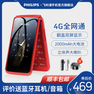 philips /飞利浦e515a 4g老人机