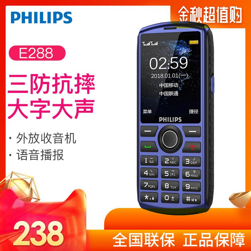 满799.00元可用561元优惠券Philips/飞利浦 E288 移动联通2G 纤薄三防老人机超长待机直板按键大