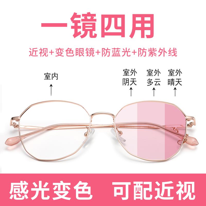 蓝光防辐射眼镜女