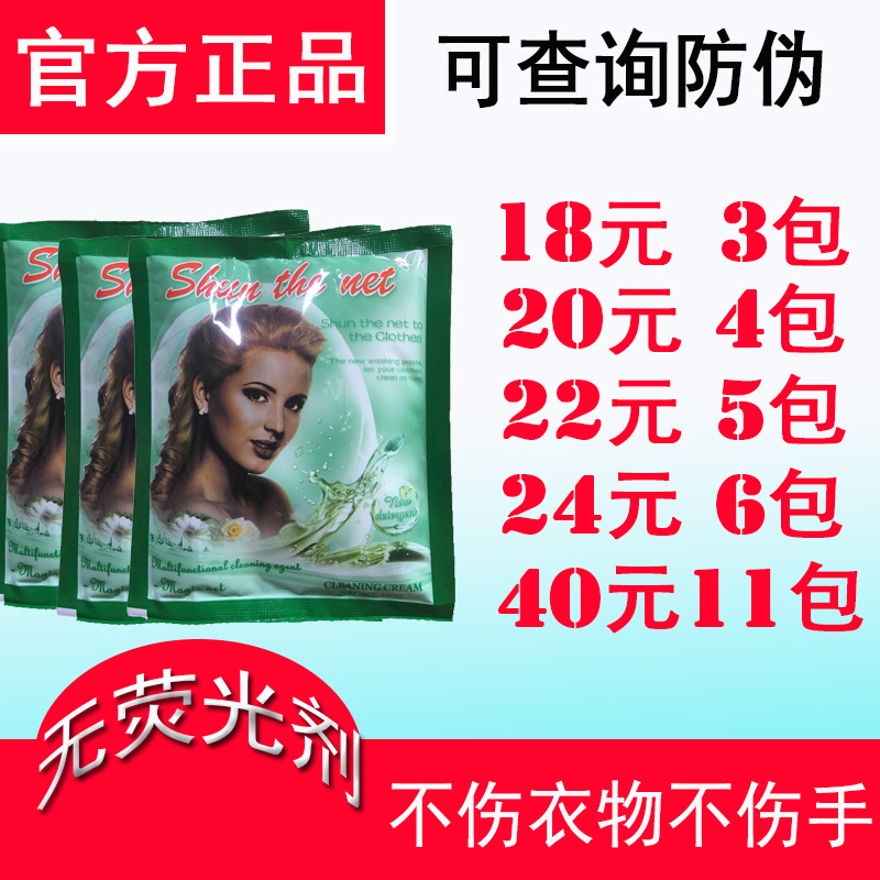 4 packages of genuine shunmeijing Xiaomei multi-functional cleaning cream laundry cream floor oil fume stainless steel cleaner package