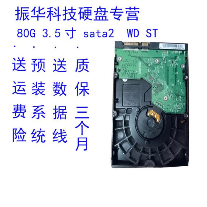 台式机械硬盘 80G SATA2 7200转 电脑硬盘包邮配合监控配合 固态