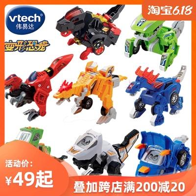 Vtech伟易达变形恐龙机器人棘背龙剑龙霸王龙冥河龙男孩儿童玩具