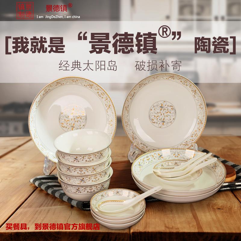 景德镇餐具套装28 56头陶瓷碗盘碗碟套装陶瓷器中式家用结婚送礼