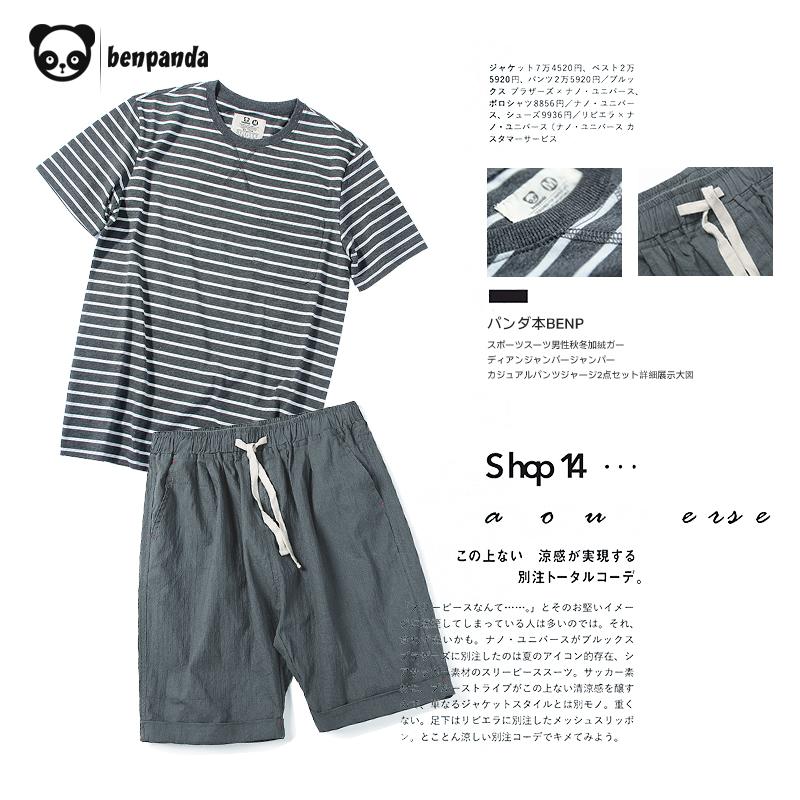 熊猫本 夏季热卖运动休闲套装男潮牌时尚条纹T恤短裤衣服男一套装