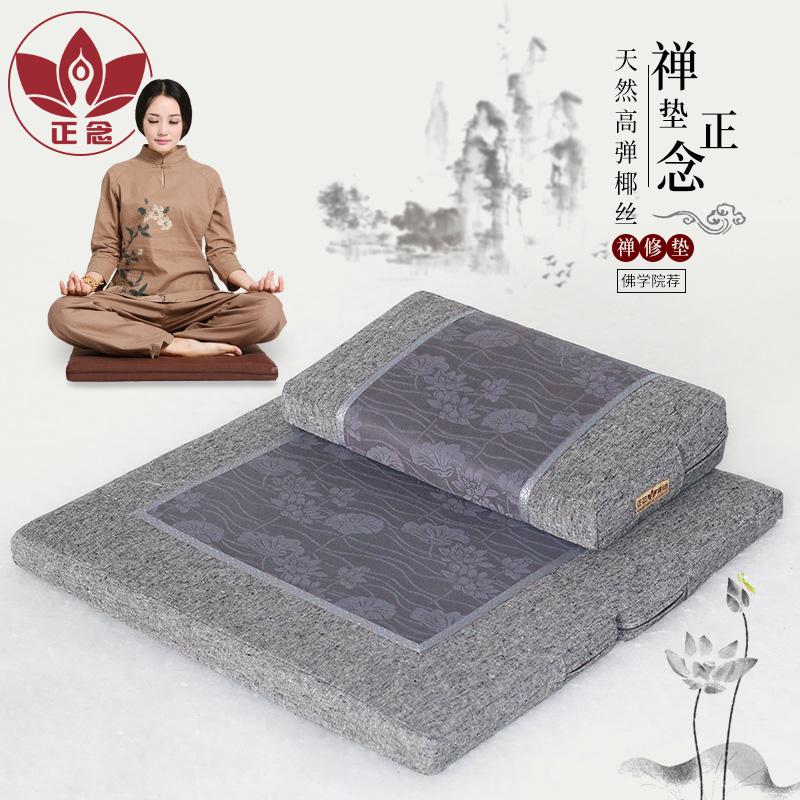 Подушки для медитации Артикул 576719668184