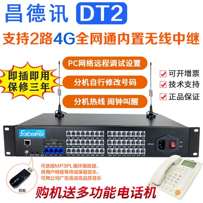 Changdexun DT2 hotel program-controlled telephone exchange 4 8 into 24 32 48 56 64 out color ring voice IVR one-key navigation 4G full Netcom mobile phone card for external line use computer telephone console