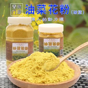 青海油菜粉 2019破壁新鲜纯正天然前列腺正品蜂花粉500g/一斤