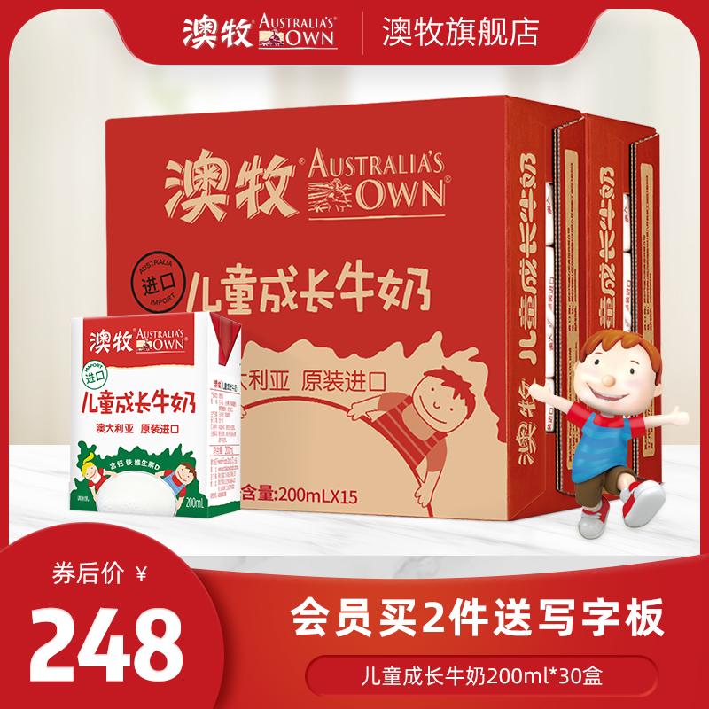 【会员】澳牧儿童成长牛奶30盒澳洲进口宝宝高钙营养早餐奥牧整箱