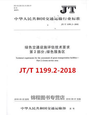JT/T 1199.2—2018  绿色交通设施评估技术要求 第2部分:绿色服务区 人民交通出版社股份有限公司